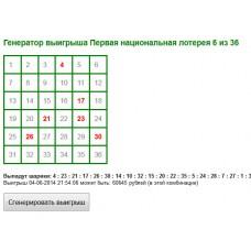 Генератор выигрыша Первая национальная лотерея 6 из 36
