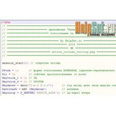 Голосование (Активный гражданин, модуль PHP)
