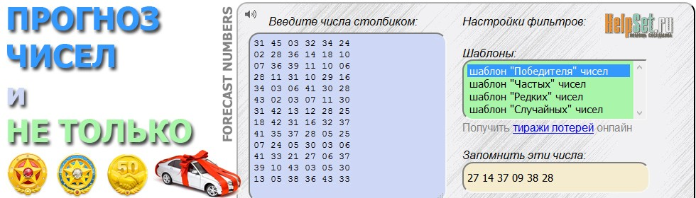 Forecast_numbers