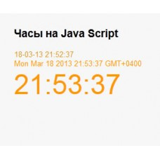 Часы на JavaScript (Исходник PHP)