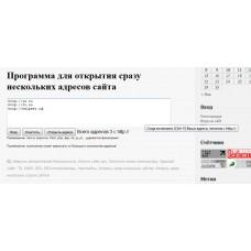 Программа для открытия сразу нескольких адресов сайта