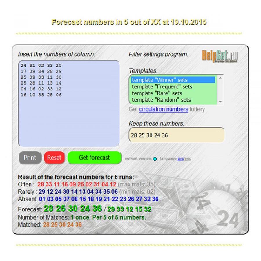Программа прогноз чисел скачать бесплатно