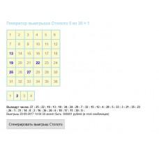 Столото 5 из 36 + 1 (генератор выигрыша, исходный код)