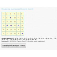Гослото 5 из 36 (генератор выигрыша, исходный код)