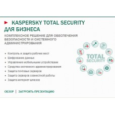 Антивирус Kaspersky Total Security для бизнеса