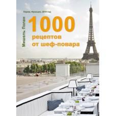 1000 рецептов от шеф-повара (электронная книга)