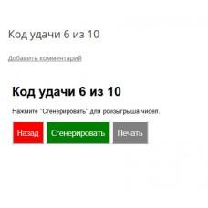 Код удачи 6 из 10 (исходный код php)