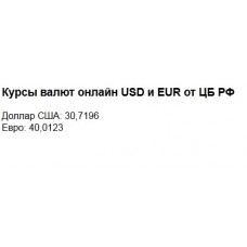 Курсы USD и EUR от ЦБ РФ (Исходник php)
