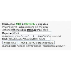 Конвертер MD5 в Пароль и обратно, если пароль состоял из цифр