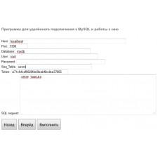 Программа для удалённого подключения к MySQL и работы с нею (исходник php)