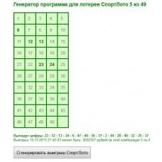 Генератор для лотереи Спортлото 5 из 49 (Исходник php)