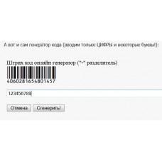 Штрих код программа (исходник php)