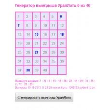 Генератор выигрыша УралЛото 6 из 40