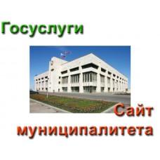 Создание сайта муниципалитета
