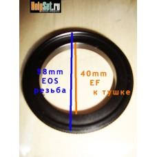 Реверсивное кольцо Canon EF к EOS 58 мм для макросъёмки