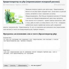Бредогенератор слов (исходник php)