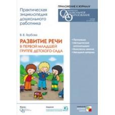 """Аудио-книга """"Развитие речи в средней группе детского сада"""""""