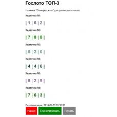 Гослото ТОП-3 (исходный код php)