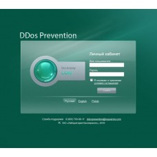 Антивирус Kaspersky DDoS Prevention Ultimate Level
