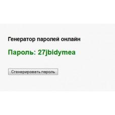 Генератор паролей (исходник php)