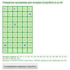 Программа для лотереи Спортлото 6 из 49 (Исходник php)