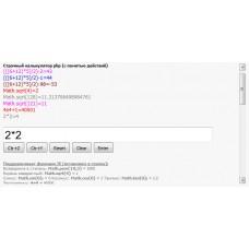 Строчный калькулятор php и js