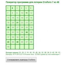 Программа для лотереи СтоЛОТО 7 из 49 (Исходник php)