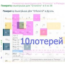 Генератор выигрыша для Столото (10 лотерей сразу в 1)
