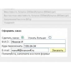 Код php делающий из Вашего web-сайта - Интернет-магазин